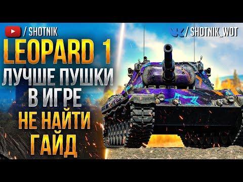 [ГАЙД] Leopard 1 - ЛУЧШЕ ПУШКИ В ИГРЕ НЕ НАЙТИ!