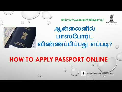 How To Apply Passport Online In India 2017 (Tamil) (தமிழ்)