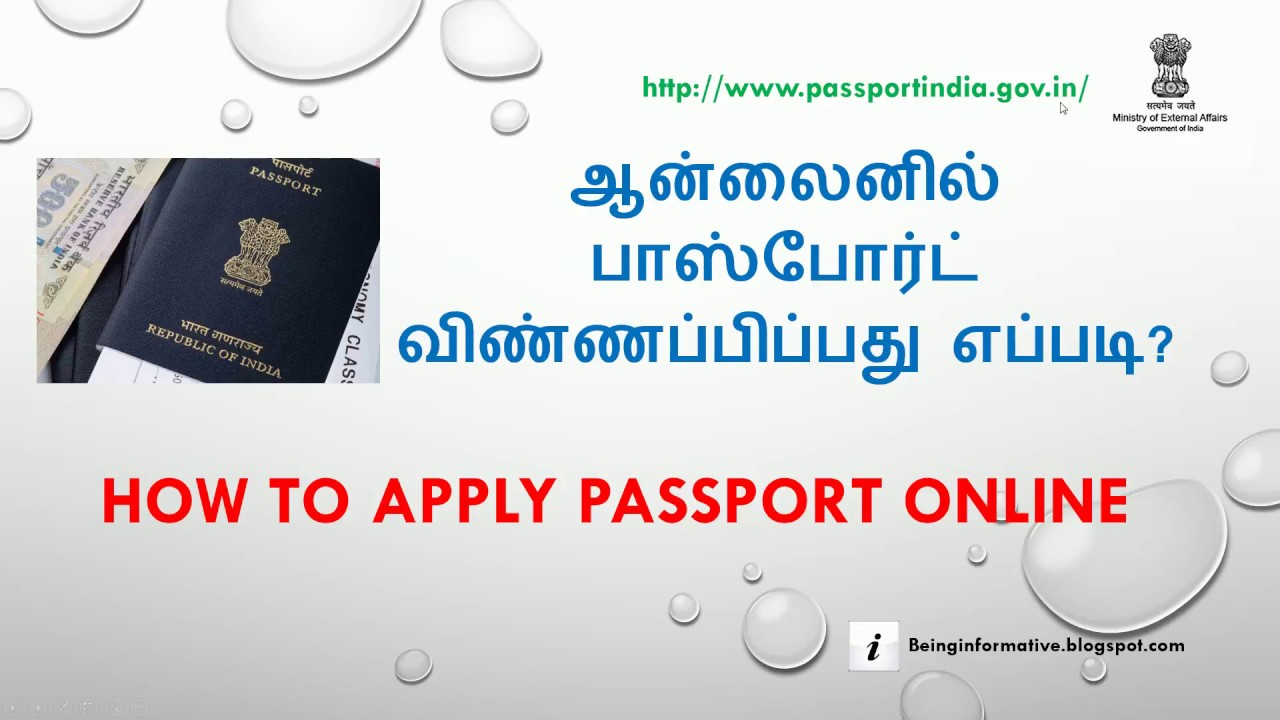 How To Apply Passport Online In India 2017 Tamil