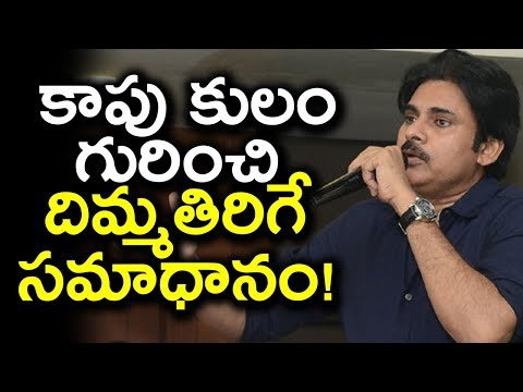 Pawan Kalyan Superb Answer On Kapu Caste| Kapu Reservations | Mudragada Padmanabham | Newsdeccan