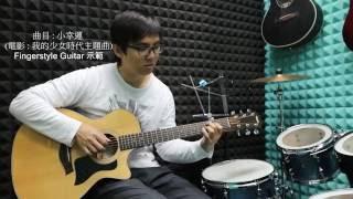 電影 [ 我的少女時代 ] 主題曲 : 小幸運 ( Fingerstyle Guitar cover )