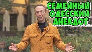 Свежие одесские анекдоты Смешной семейный анекдот про папу и дочку