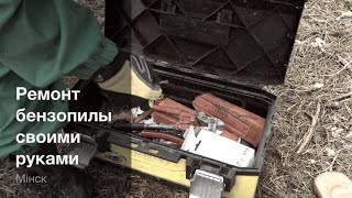 Ремонт бензопили своїми руками - Обслуговування бензопили. Частина 6
