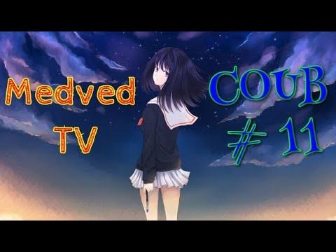 Медвед TV Coub #11 / Anime Amv / Gif / Mycoubs / аниме / Mega Coub Coub