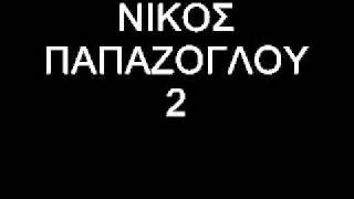 ΠΑΠΑΖΟΓΛΟΥ ΝΙΚΟΣ   9 mix   ΓΙΩΡΓΟΣ