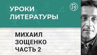 Михаил Зощенко: изучение биографии — Борис Ланин «Уроки литературы», часть 2