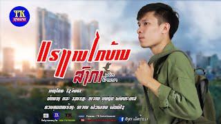 ແຮງງານໄກບ້ານ ສົງກາ ເດັກບ້ານນາ, แฮงงานไกลบ้าน สงกา, Hang ghan kai ban Songkha