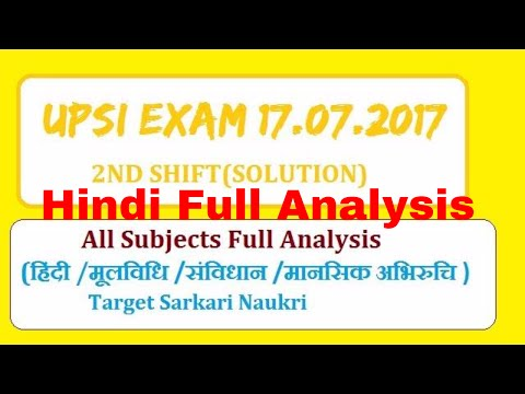 UP SI Exam analysis 17 JULY 2017 paper || दरोगा भर्ती परीक्षा 17 JULY 2017II 2nd shift/1st/3 shift