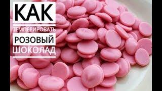 Как темперировать розовый шоколад