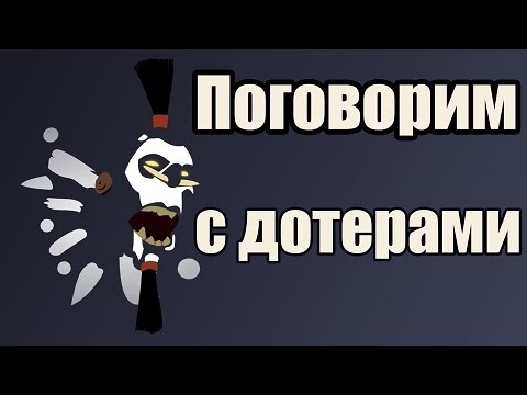 видео: Поговорим с Дотерами #08 | Урса фарчик | azazin kreet