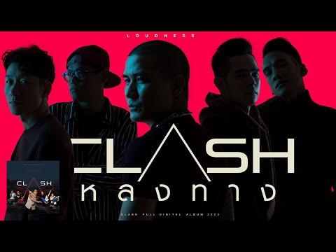 ฟังเพลง - หลงทาง CLASH แคลช - YouTube