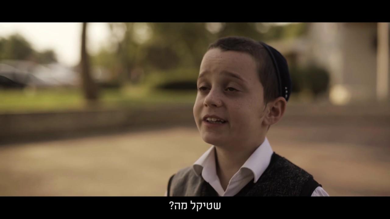 המפגש - סרט לילדים