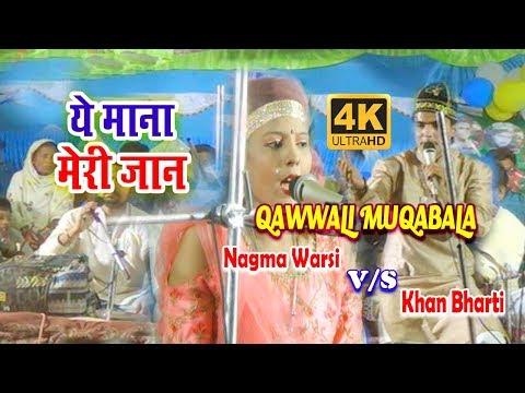 qawwali-2020---ये-माना-मेरी-जान-|-khan-bharti-v/s-nagma-warsi-|-jawabi-qawwali-muqabla