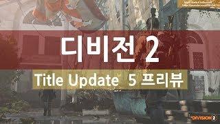 디비전2 - 타이틀 업데이트 5 정보! (SOTG 정리…
