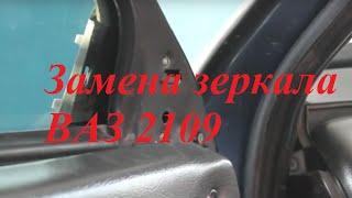 видео Как заменить боковые зеркала на ВАЗ-2114?