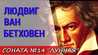 ♫ ♩ ♬ Бетховен. Соната №14 для фортепиано 1 часть. Лунная.
