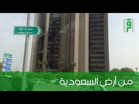 من أرض السعودية موسم 2015-  السمنة والسكري
