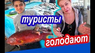 Египет 2021 Мы ПРОТИВ Все Включено ЭТО ЛОВУШКА Рыбный Рынок в Хургаде и Еда в Египте