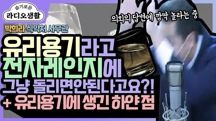 [슬라생] 유리용기에 생기는 하얀 점 이게 뭔가요?! - 박희라 식약처 사무관 (YTN라디오)