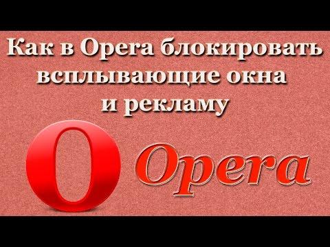 Вопрос: Как блокировать объявления (нежелательные всплывающие окна) в Опере?