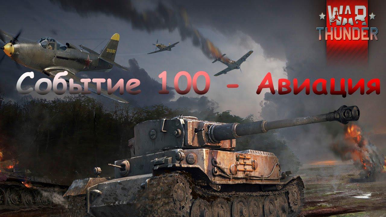 событие 100 war thunder