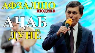 Афзалшо Шодиев - Ачаб дунё 2019 | Afzalsho Shodiev - Ajab dunyo 2019