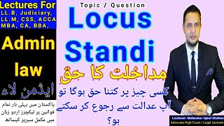 Locus Standi | مداخلت کا حق| administrative law| LLb judiciary CSS police lecture urdu hindi