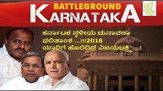 Karnataka Municipality Election Results | 2018  | Final Result