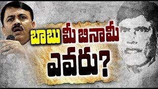 MP GVL Narasimha Rao Slams CM Ramesh And Chandrababu In Vijayawada|| దొంగ దీక్షలు తప్పుడు వ్యాపారాలు