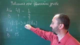 Найпростіші Задачі На Дроби 5 клас