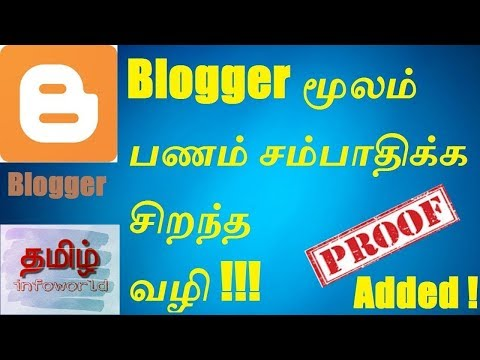 Earn money using Blogger |*** PROOF ADDED*** | Tamil | How to earn money using Blogger