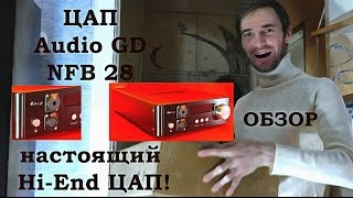 ЦАП Audio GD NFB 28 обзор от Звукомания