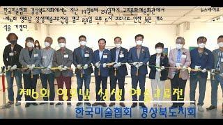 제6회 영호남 상생 예술 교류전 - 구미문화예술회관