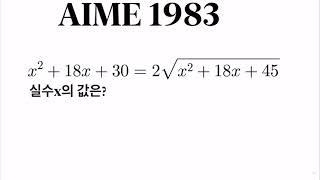 미국 수학경시대회 문제(AIME 1983)