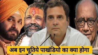 कैसे कैसे पाखंड करते थे ये सभी चूतिये,Lok sabha election 2019, Munnabhai