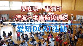 愛知DCAT実地訓練