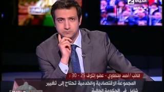 فيديو..برلماني يطالب بتغيير وزاري شامل يبدأ من رئيس الوزراء