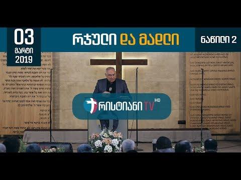 რჯული და მადლი  ნაწილი 2  03 მარტი 2019