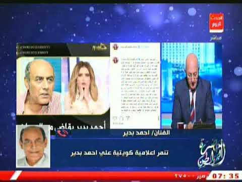 """الفنان احمد بدير يفحم الاعلامية الكويتية بعد التنمر عليه ...."""" ورد صادم من ابنته"""
