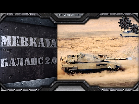 Merkava 2D в балансе 2.0 (5 итерация) | Armored Warfare: Проект Армата