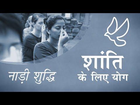 शांति के लिए योग - नाड़ी शुद्धि। Yoga For Peace - Nadi Shuddhi [Hindi]