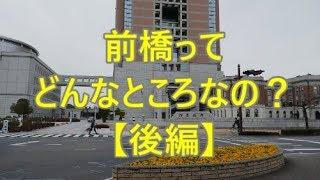 たまに見かける行先「前橋」ってどんなところなのかレポートします!【後編】 thumbnail