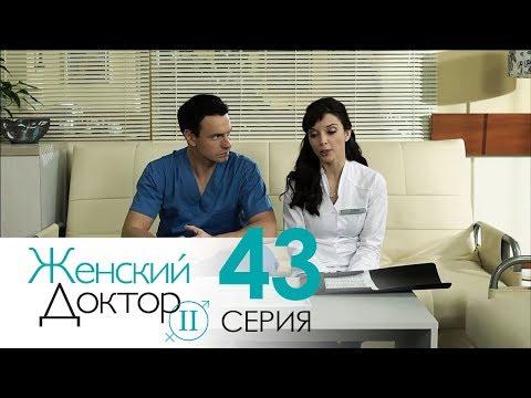 Женский доктор - 2. Сериал. Серия 43. Dr. Baby Dust 2. Episode 43.