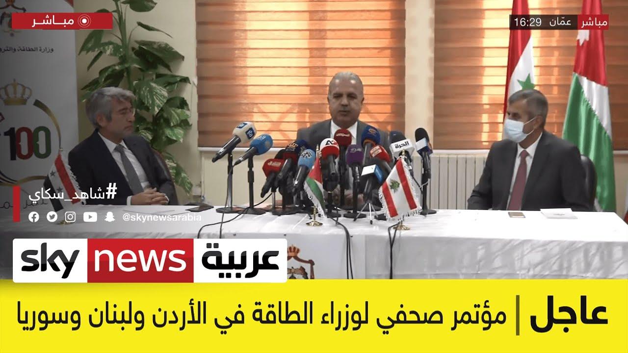 #عاجل | مؤتمر صحفي لوزراء الطاقة في الأردن ولبنان وسوريا  - نشر قبل 2 ساعة