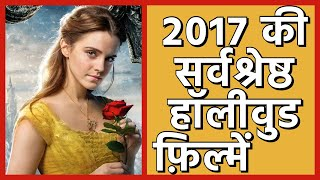 Top 10 Hollywood Movies of 2017 (Hindi) | Best Films of 2017