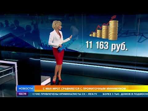 Впервые в России МРОТ сравняется с прожиточным минимумом