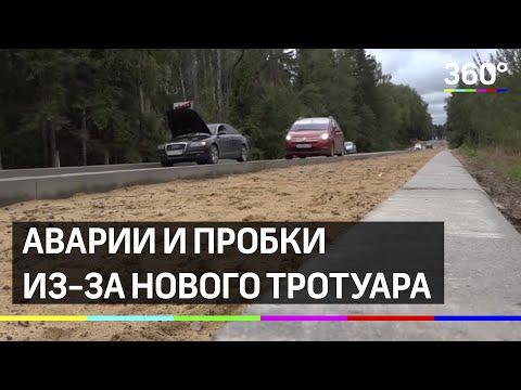 Аварии и пробки — новый тротуар мешает жителям Солнечногорска
