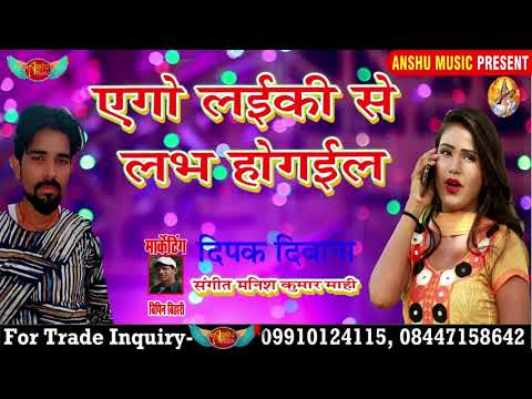 Singer Deepak Deewana !!  New Bhojpuri Hitt Sad Song 2019 एगो  लईकी