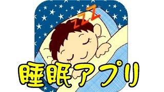 不眠症や睡眠不足を改善!「睡眠アプリ」便利なiPhone音楽癒しアプリ