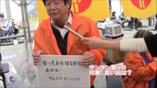 (公財)香川県身体障害者団体連合会 (第33回サンサン祭りにて 2013/04/28)